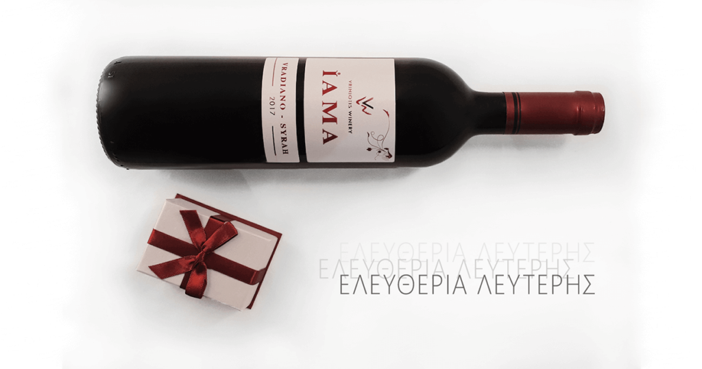 Iama Red 2017, Vriniotis Winery