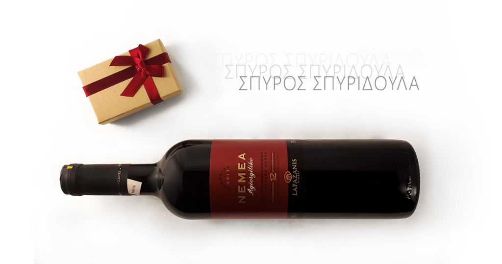 Nemea 2015, Lafazanis Winery